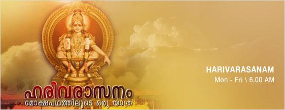 Harivarasanam Lyrics - Download Complete Song