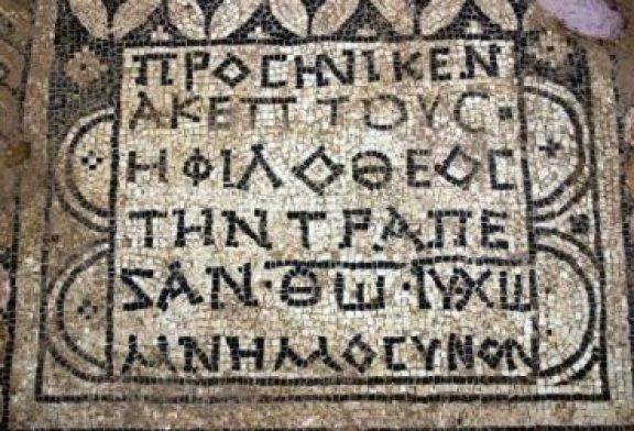 """Mosaico describiendo a Jesucristo como """"Dios"""" es revelado en Israel"""