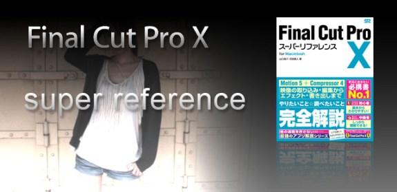 Final Cut Pro X スーパーリファレンス