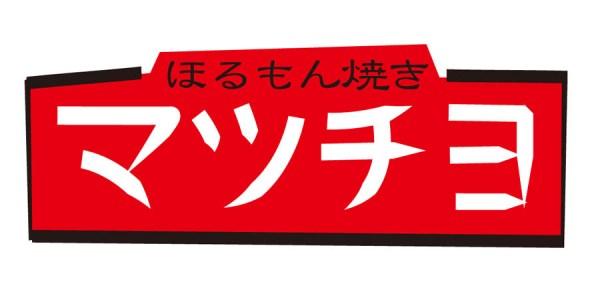 ホルモン焼きマツチヨ