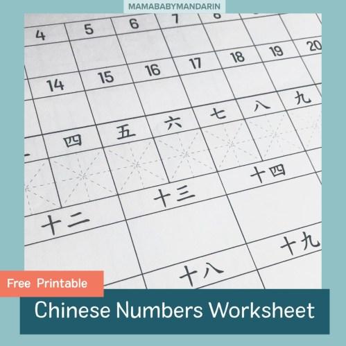 small resolution of Chinese Numbers Worksheet - Mama Baby Mandarin