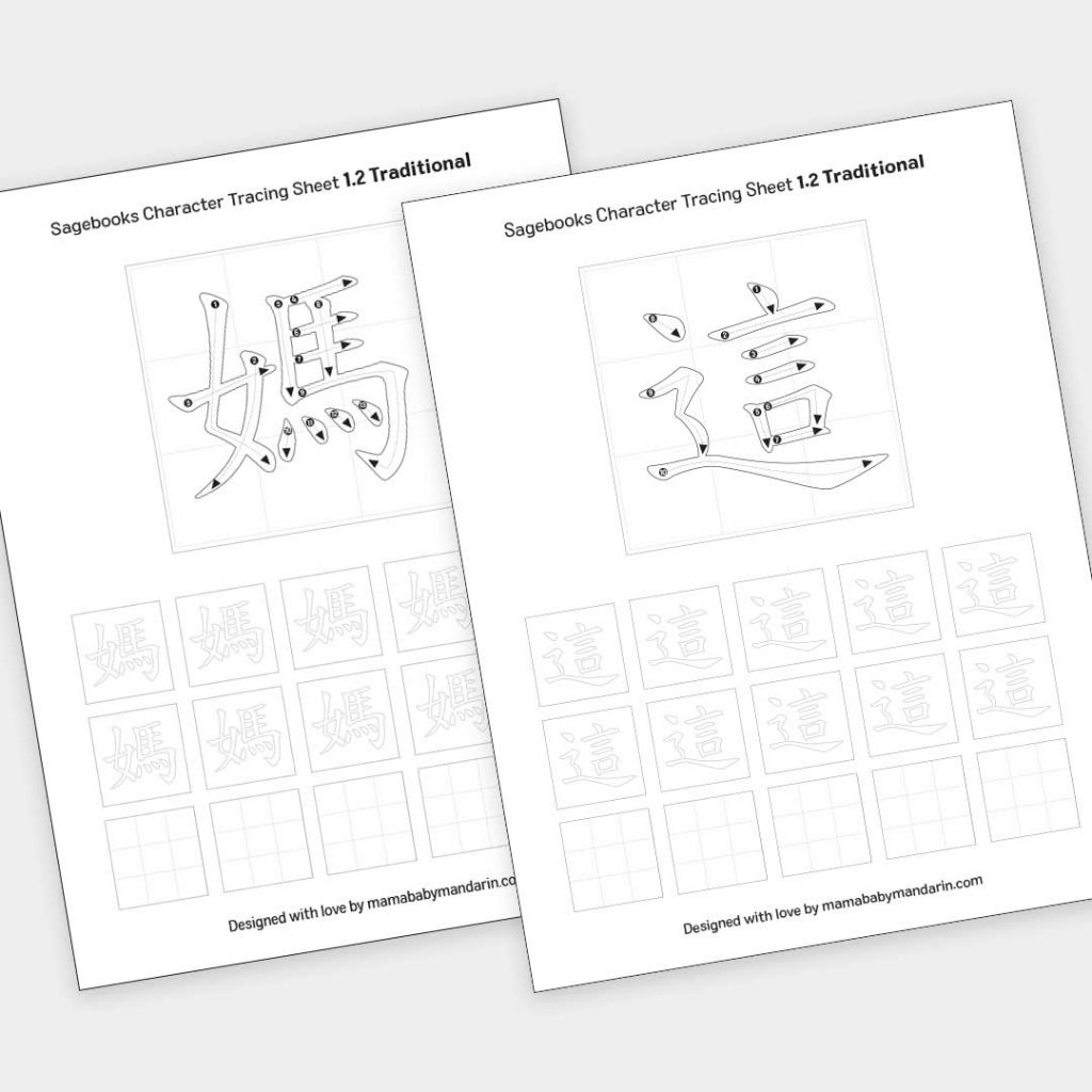 Character Tracing Worksheets