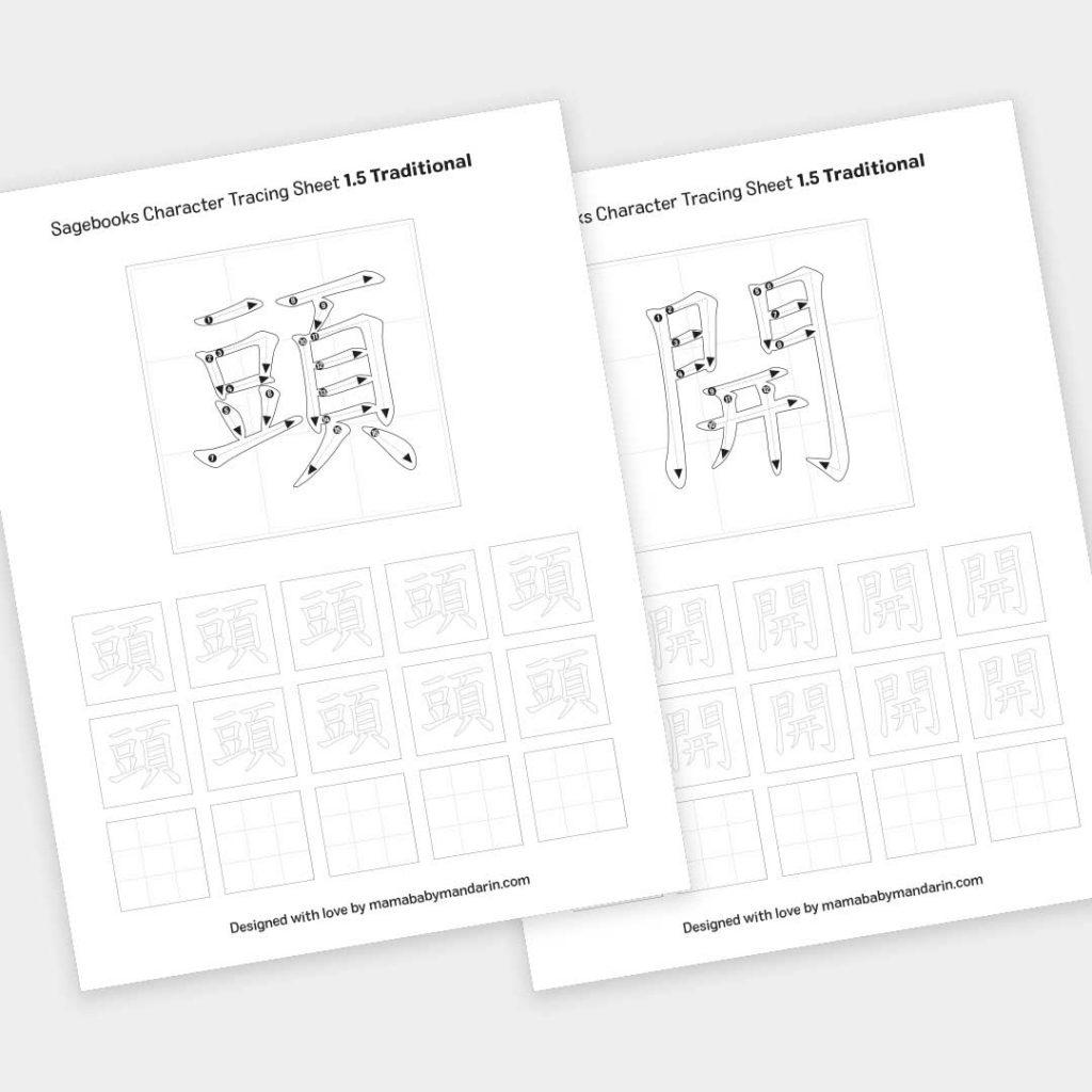 Preschool Worksheet Mandarin