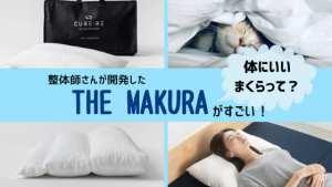 体にいい枕ってどんなの?整体師さんが開発したTHE MAKURAがすごい!