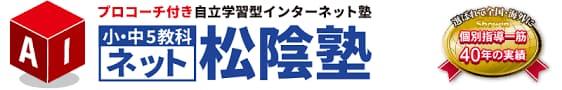 おすすめネット塾①ショウイン式(ネット松陰塾)