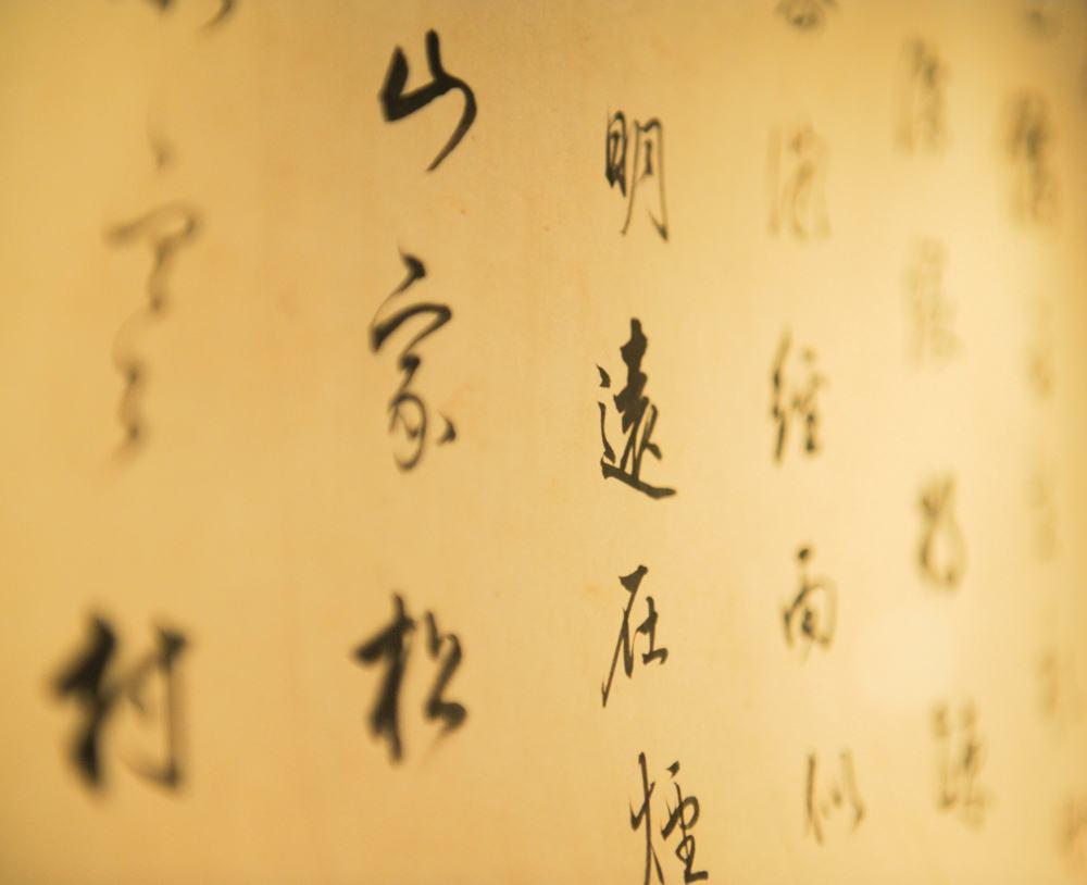 Этимология китайских иероглифов