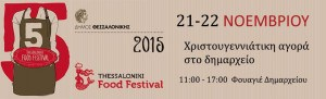 Thessaloniki Food Festival & mama's taper