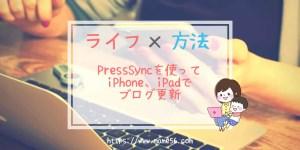 presssync