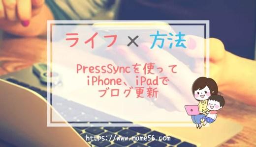 PressSyncを使ってiPhone・iPadでブログ更新