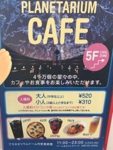 プラネタリウムが観れるカフェ。