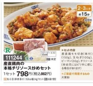 パルシステムのお料理セット「鶏のチリソース」