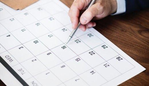 ふるさと納税に12/31に申込|駆け込み申請には事前準備と自治体選びが重要!