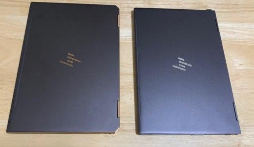 ワーママが使いやすいノートPC|HP Spectre x360 13とENVY 13 x360を購入!