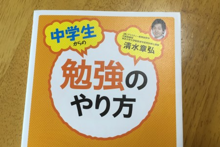 tyuugakusei-study2
