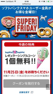 ソフトバンク「スーパーフライデー」でサーティーワンアイスを無料で食べてきました!
