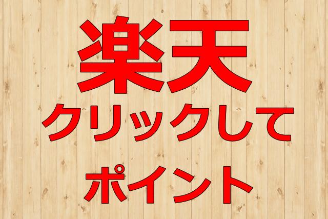 【使い方説明】楽天カード会員限定「クリックしてポイント」がお得!