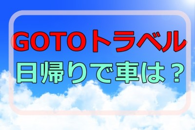 gotoキャンペーン日帰りで車や新幹線、高速道路の利用は適用されるの?