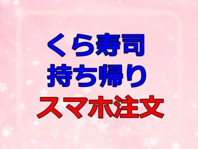 くら寿司持ち帰りネット注文やり方。支払と受け取り方法も詳しく解説しています。