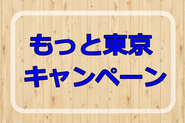 もっと東京キャンペーン対象内容と使い方。ホテル宿泊、日帰り旅行も含まれる?詳しく解説