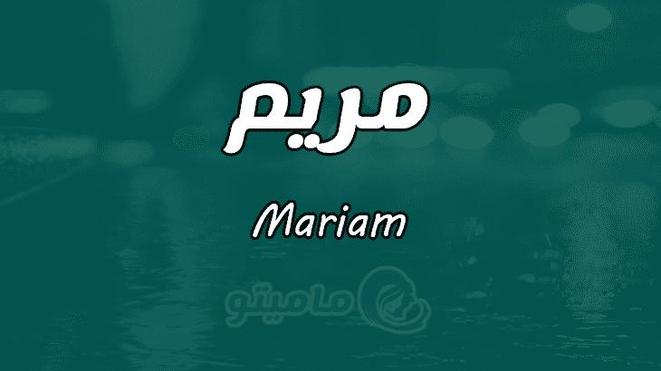 معنى اسم مريم Mariam وأسرار شخصيتها ماميتو