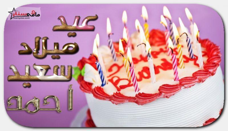 جميل تهنئة عيد ميلاد ابني احمد