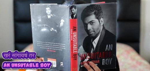 An unsutable boy book review