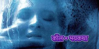 call-bhaykahtha