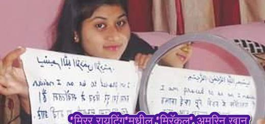 Morror writting Aamrin Khan