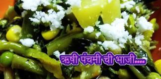 rushichi-bhaji