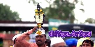 pandhari-wari