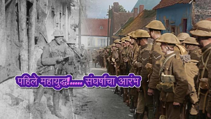 पहिले महायुद्ध