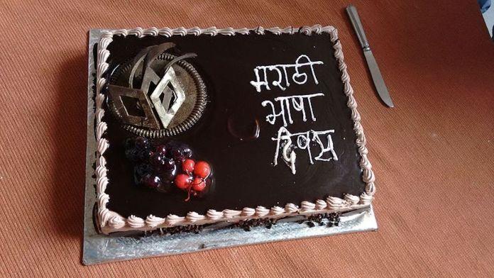 मराठी भाषा दिन