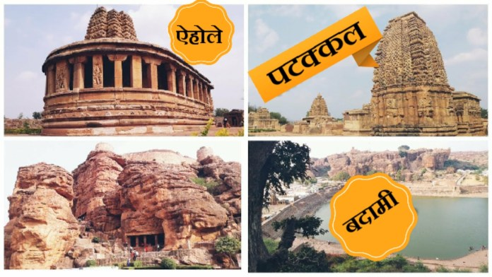 कर्नाटकातील पटक्कल ऐहोले बदामी मंदिराची सैर