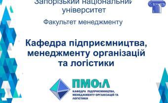 Презентація спеціальностей кафедри