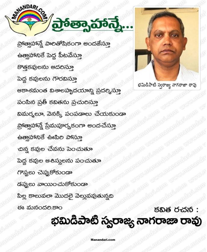 Protsahanne - Telugu Kavita