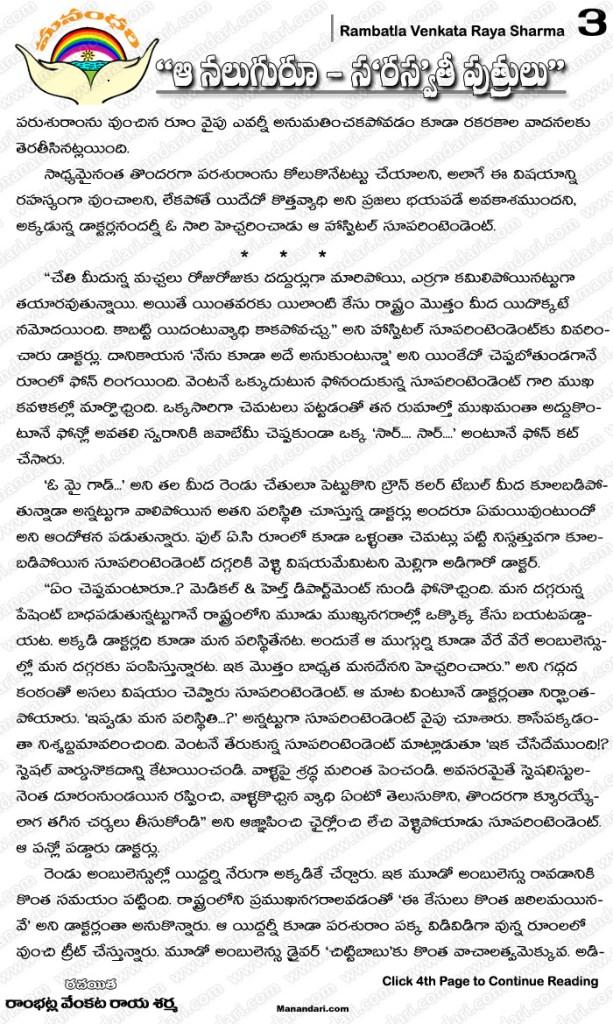 Aa Naluguroo - Saraswati Putrulu - Story | Page: 3