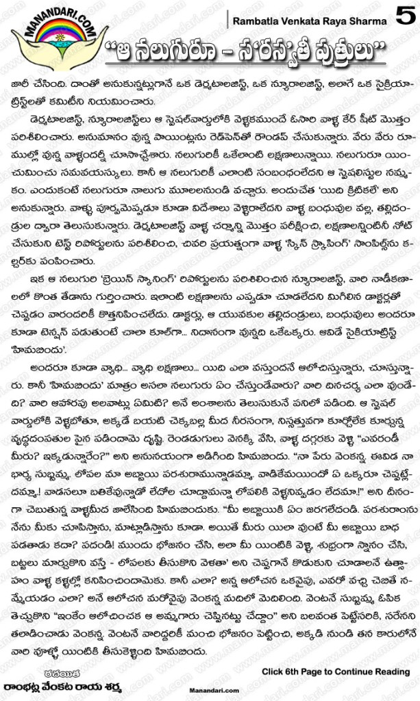 Aa Naluguroo - Saraswati Putrulu - Story | Page: 5