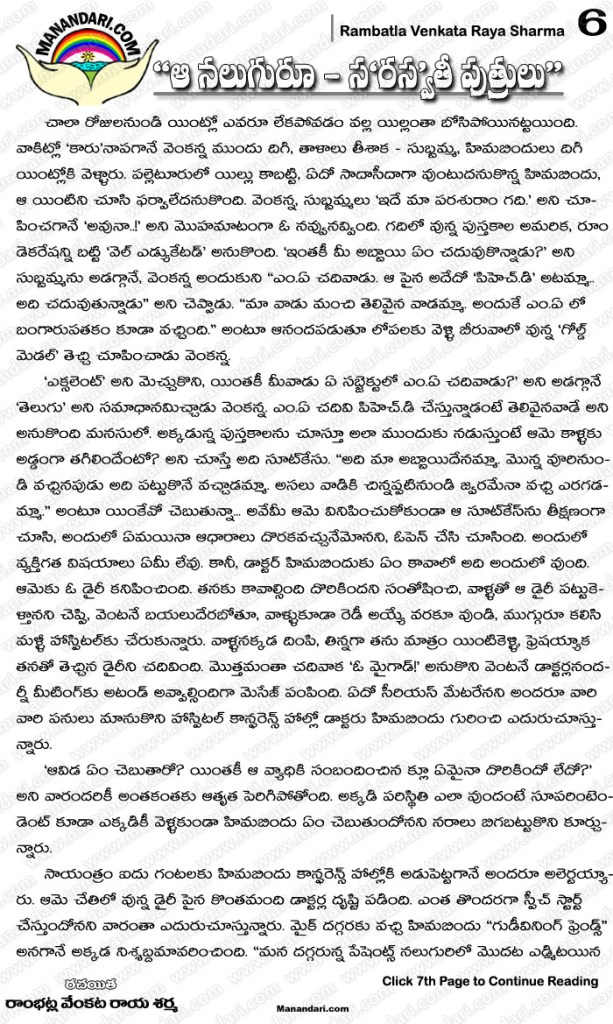 Aa Naluguroo - Saraswati Putrulu - Story | Page: 6
