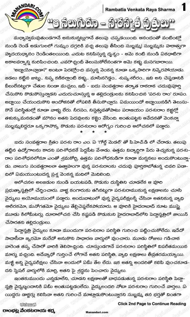 Aa Naluguroo - Saraswati Putrulu - Story | Page: 1