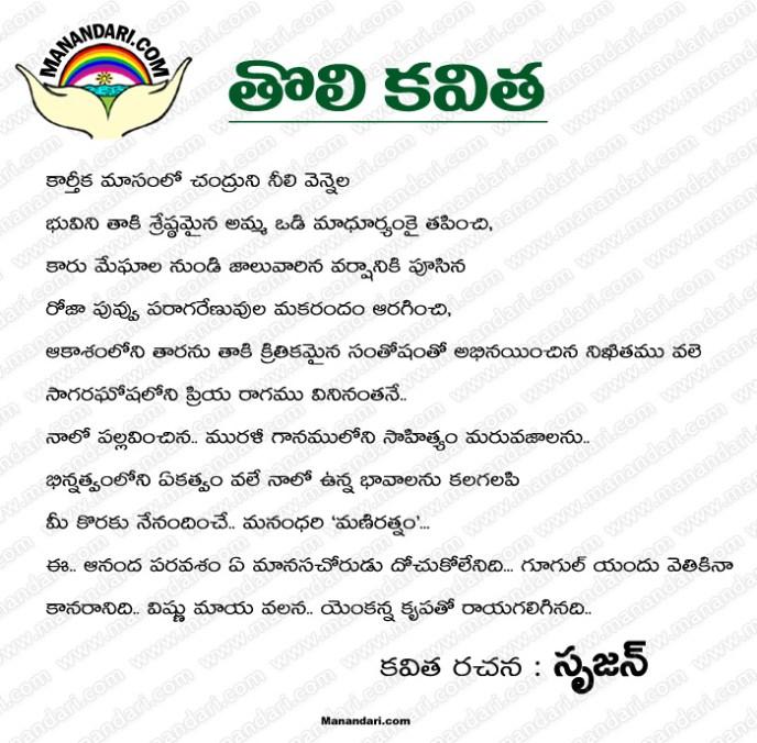 Toli Kavita - Telugu Kavita
