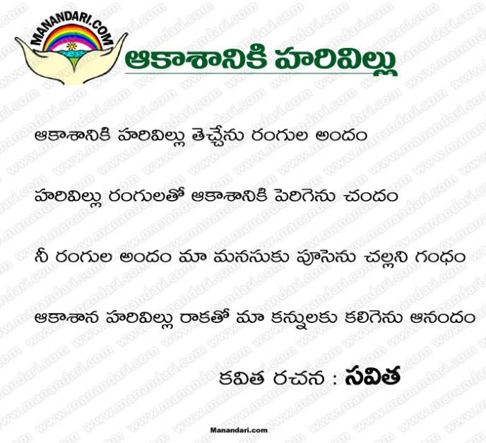 Aakasaniki Harivillu - Telugu Kavitha