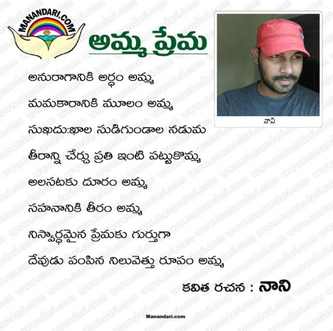 Amma Prema - Telugu Kavita
