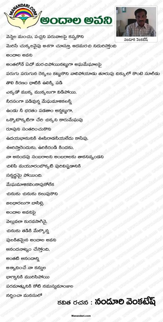 Andaala Avani - Telugu Kavita