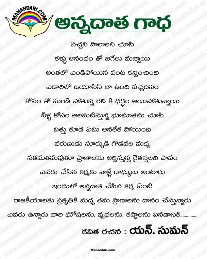Annadaata Gaadha - Telugu Kavita