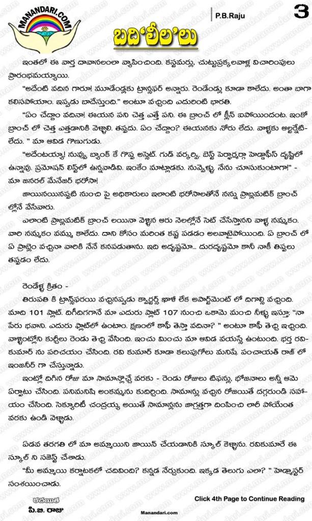 Badi'Leela'lu - Telugu Story