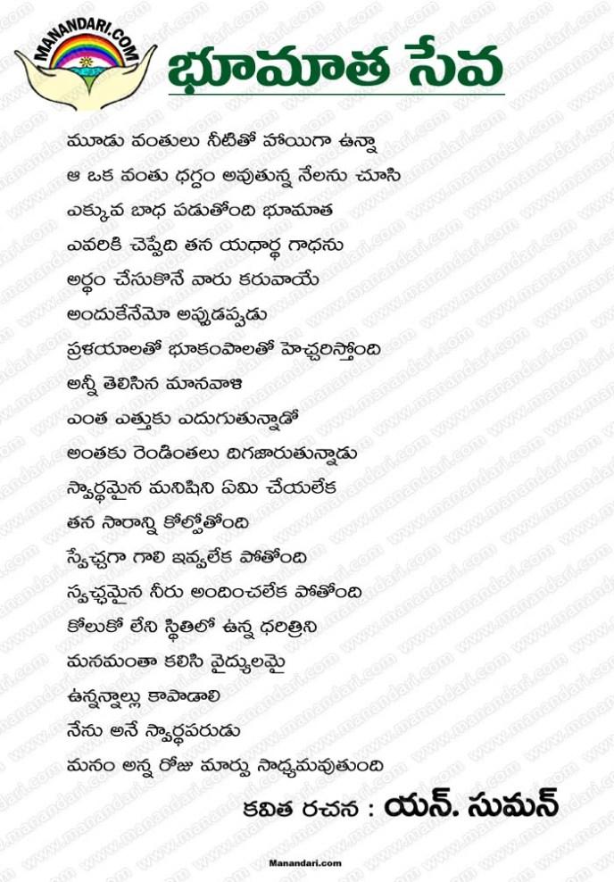 Bhumata Seva - Telugu Kavita