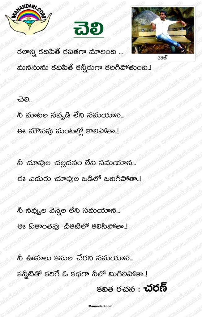Cheli - Telugu Kavita