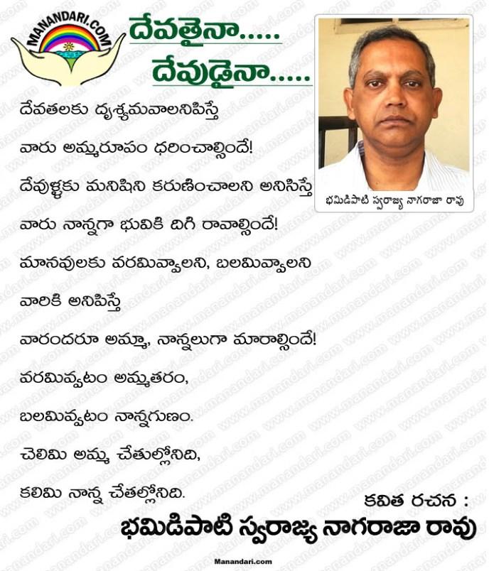 Devataina.... Devudaina.... - Telugu Kavita