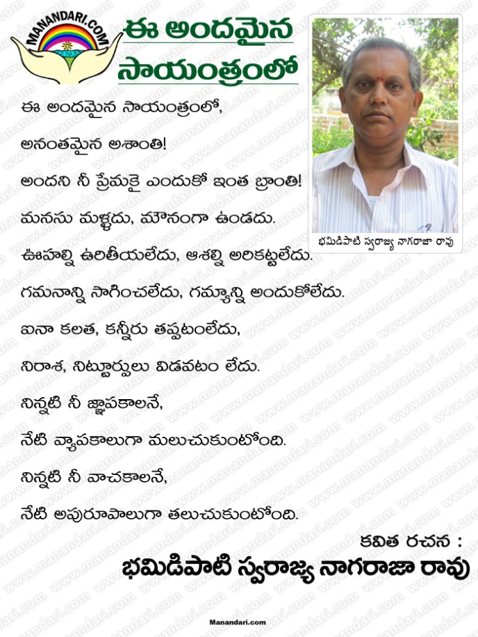 Ee Andamaina Saayantramlo - Telugu Kavita