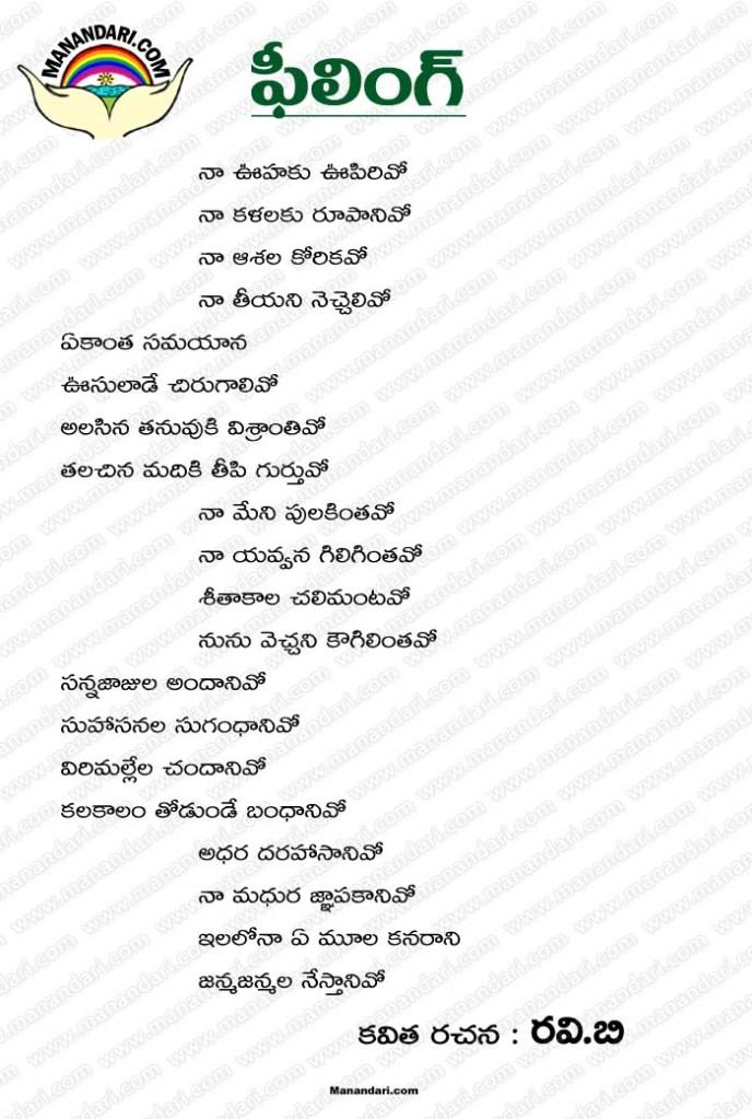 Feeling - Telugu Kavita